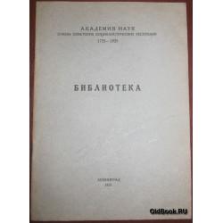 Библиотека. 1925 г.
