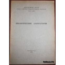 Биологические лаборатории. 1925 г.