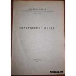 Толстовский музей. 1925 г.