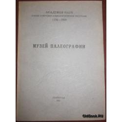 Музей палеографии. 1925 г.