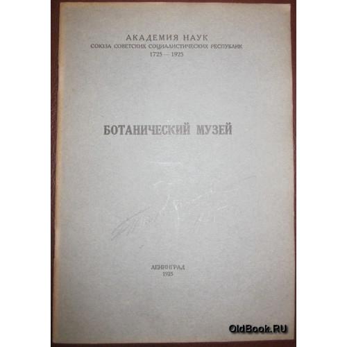 Ботанический музей. 1925 г.