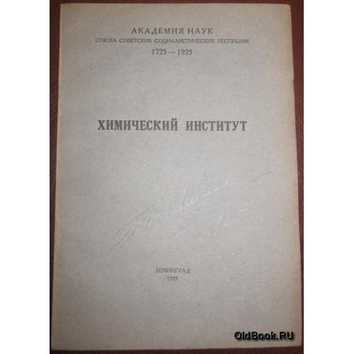 Химический институт. 1925 г.