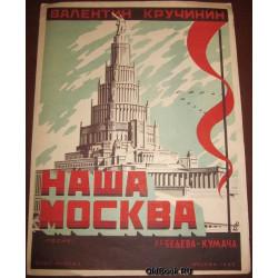 Кручинин В. Наша Москва. Песня. 1935 г.