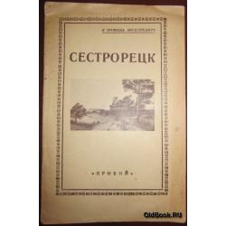 Сестрорецк. Самообразовательная экскурсия. 1927 г.