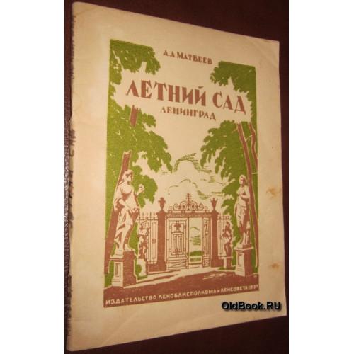 Матвеев А.А. Летний сад. 1937 г.