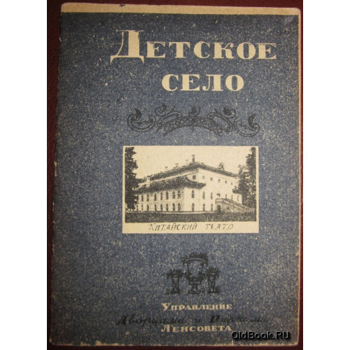 Фомин Н. Китайский театр и китайские затеи в Детском селе. 1935 г.
