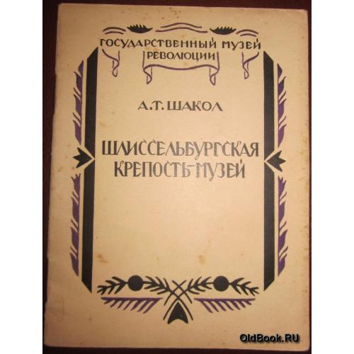 Шакол А.Т. Шлиссельбургская крепость-музей. 1928 г.