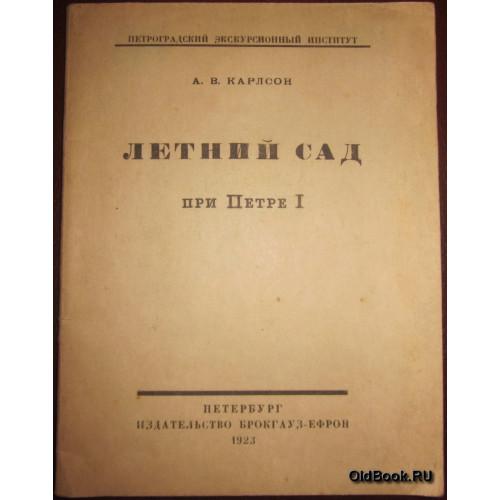 Карлсон А.В. Летний сад при Петре I. 1923 г.