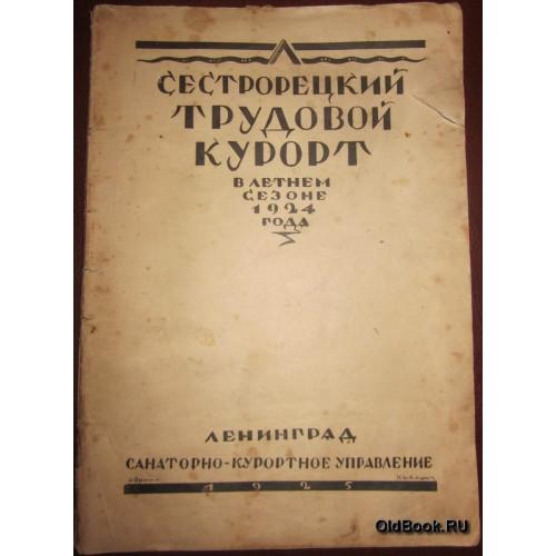 Сестрорецкий трудовой курорт в летнем сезоне 1924 года. 1925 г.