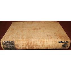 Милль Д.С. Основания политической экономии с некоторыми из их применений к общественной философии. 1860 г.