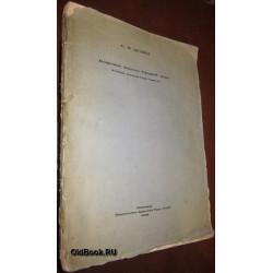 Дудин С.М. Ковровые изделия Средней Азии. 1928 г.