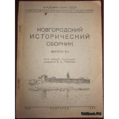 Новгородский исторический сборник. Выпуск 6-й. 1939 г.
