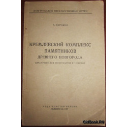 Строков А. Кремлевский комплекс памятников древнего Новгорода. 1937 г.