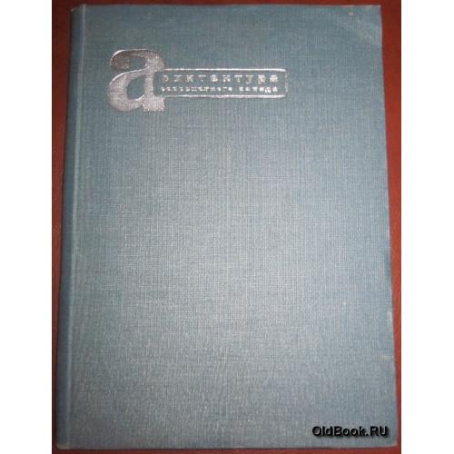 Ле Корбюзье, Таут Б., Гропиус В. и др. Архитектура современного Запада. 1932 г.