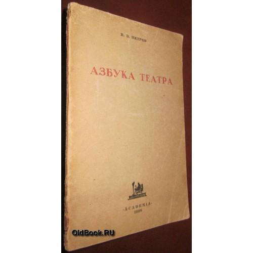 Петров Н.В. Азбука театра. Введение. 1927 г.