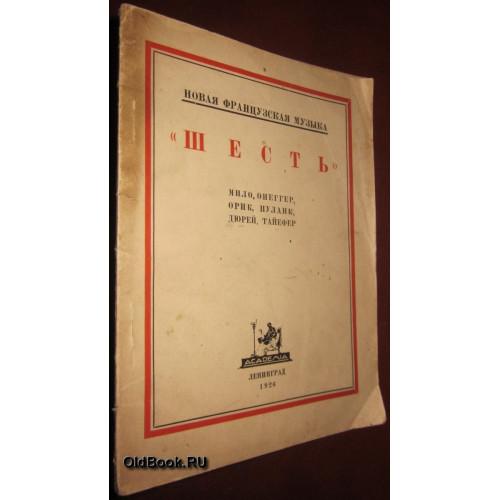 """""""Шесть"""". Сборник статей Игоря Глебова, С.Гинзбурга и Дариуса Мило. 1926 г."""