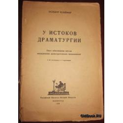 Клейнер И. У истоков драматургии. 1924 г.