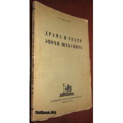 Мюллер В.К. Драма и театр эпохи Шекспира. 1925 г.