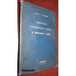 Шапшев К.Н. Вопросы городского шума и борьба с ним. 1939 г.
