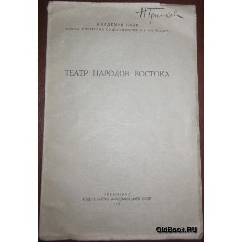 Театр народов Востока. 1927 г.