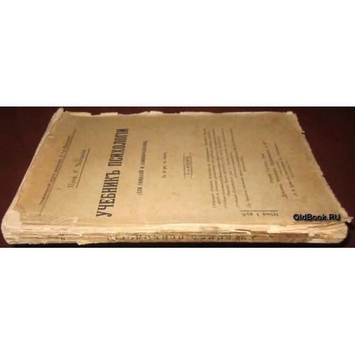 Челпанов Г. Учебник психологии (для гимназий и самообразования). 1913 г.