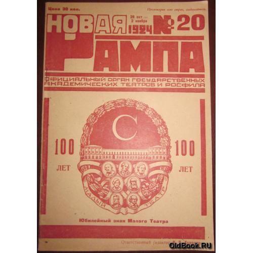 Новая рампа. №20. 1924 г.