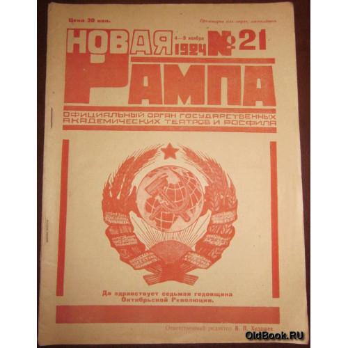 Новая рампа. №21. 1924 г.