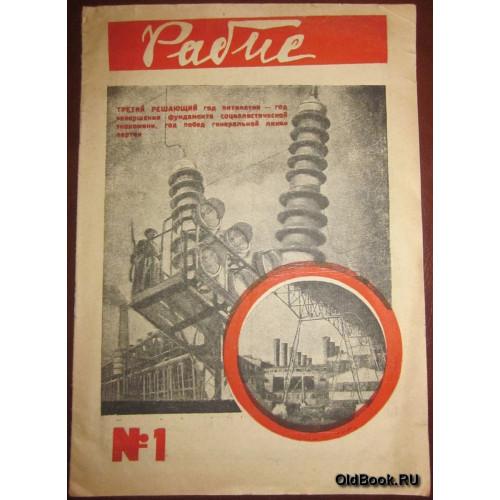 Рабис. №1. 1931 г.