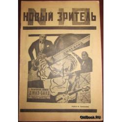 Новый зритель. №10. 1926 г.