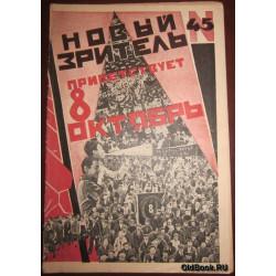 Новый зритель. №45. 1925 г.