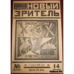 Новый зритель. №14. 1925 г.