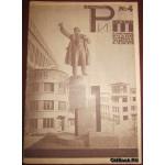 Рабочий и театр. №4. 1930 г.