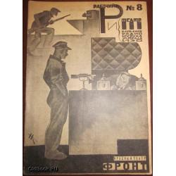 Рабочий и театр. №8. 1930 г.