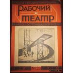 Рабочий и театр. №23. 1930 г.