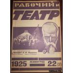 Рабочий и театр. №22. 1925 г.
