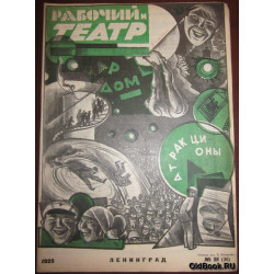 Рабочий и театр. №21. 1925 г.