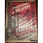 Рабочий и театр. №20. 1925 г.
