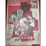Рабочий и театр. №18. 1925 г.