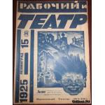 Рабочий и театр. №15. 1925 г.