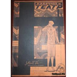 Рабочий и театр. №43. 1929 г.