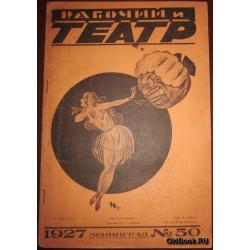 Рабочий и театр. №50. 1927 г.