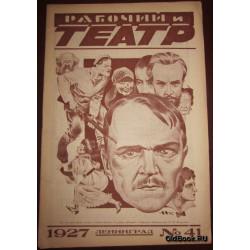 Рабочий и театр. №41. 1927 г.