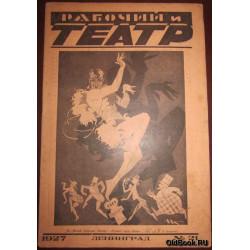 Рабочий и театр. №21. 1927 г.