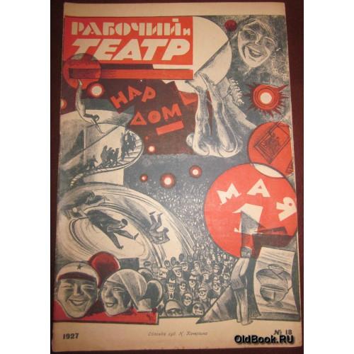 Рабочий и театр. №18. 1927 г.