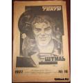 Рабочий и театр. №16. 1927 г.