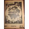 Рабочий и театр. №14. 1927 г.