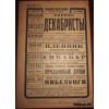 Рабочий и театр. №5. 1927 г.