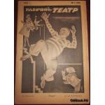 Рабочий и театр. №4. 1927 г.