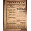Рабочий и театр. № 6-7. 1933 г.