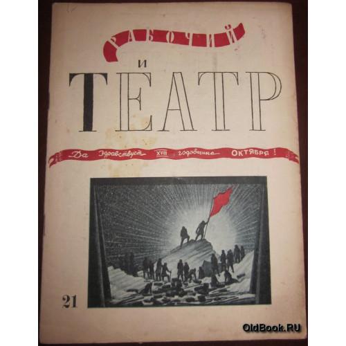 Рабочий и театр. №21. 1935 г.